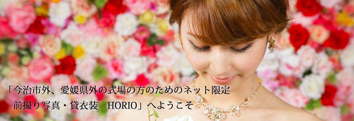 「今治市外、愛媛県外の式場の方のためのネット限定 前撮り写真・貸衣装 HORIO」へようこそ